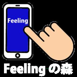 Feeling の森